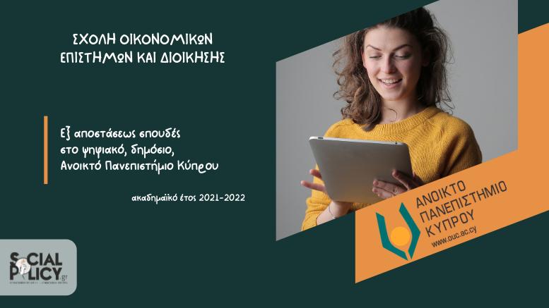 Ανοικτό Πανεπιστήμιο Κύπρου-Σχολή Οικονομικών Επιστημών και Διοίκησης