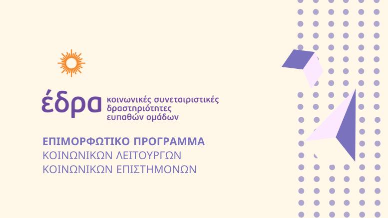 Επιμορφωτικό πρόγραμμα Κοινωνικών Λειτουργών-ΚΣΔΕΟ ΕΔΡΑ