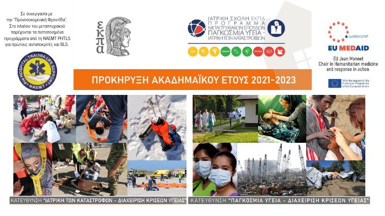 ΠΜΣ Παγκόσμια Υγεία 2021-2023