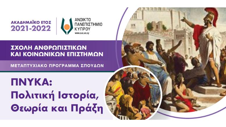 ΠΜΣ_ΠΝΥΚΑ_πολιτική ιστορία,θεωρία και πράξη_2021