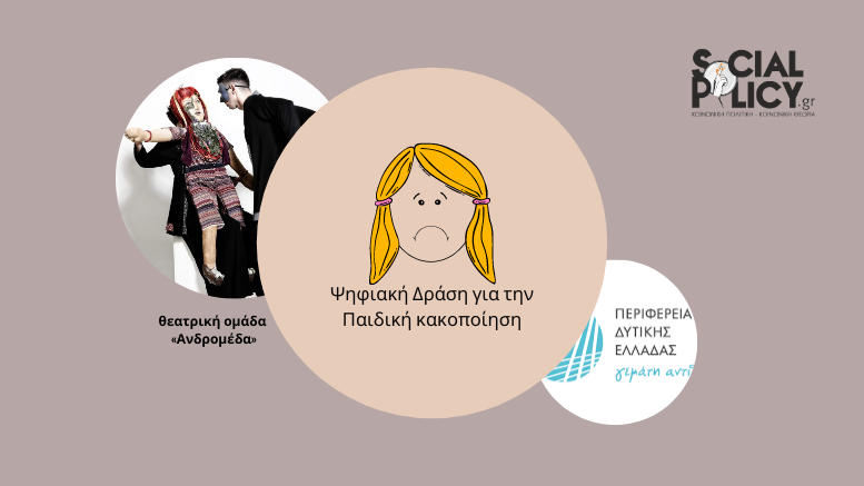 Ψηφιακή δράση για την παιδική κακοποίηση