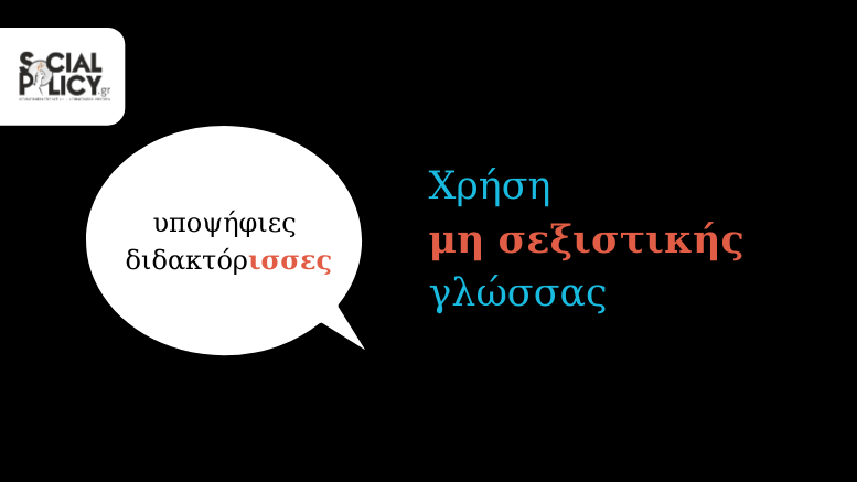 χρήση μη σεξιστικής γλώσσας