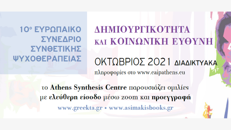 Athens Synthesis-Συνέδριο Συνέδριο Συνθετικής Ψυχοθεραπείας