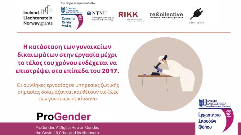 ProGender-Υγεία των εργαζόμενων γυναικών
