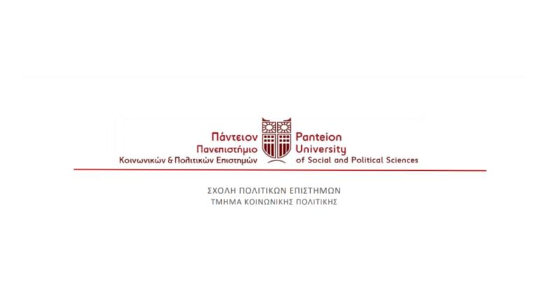 Ανάλυση-Εφαρμογή-Κοινωνικής-Πολιτικής-2021