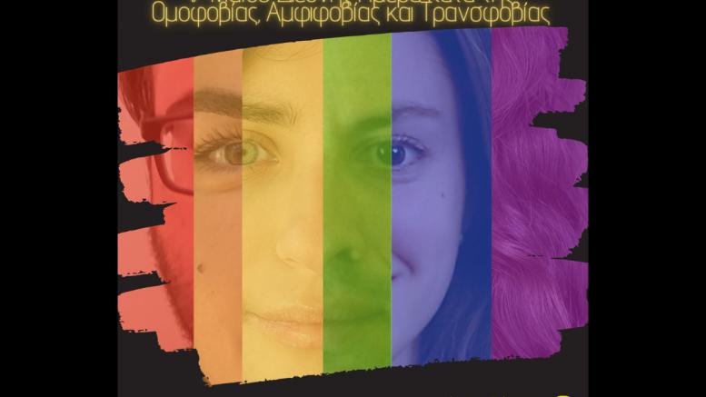 Διεθνής-Ημέρα-κατά-Ομοφοβίας
