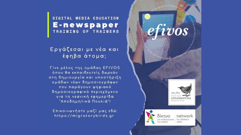 Πρόγραμμα Efivos