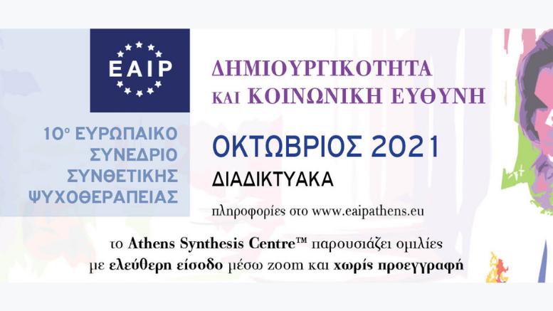 Συνέδριο EAIP-Athens Synthesis