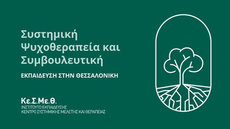 Συστημική Ψυχοθεραπεία και Συμβουλευτική-ΚΕΣΜΕΘ-Θεσσαλονίκη