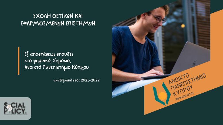 Σχολή Θετικών και Εφαρμοσμένων Επιστημών-Ανοικτό Πανεπιστήμιο Κύπρου