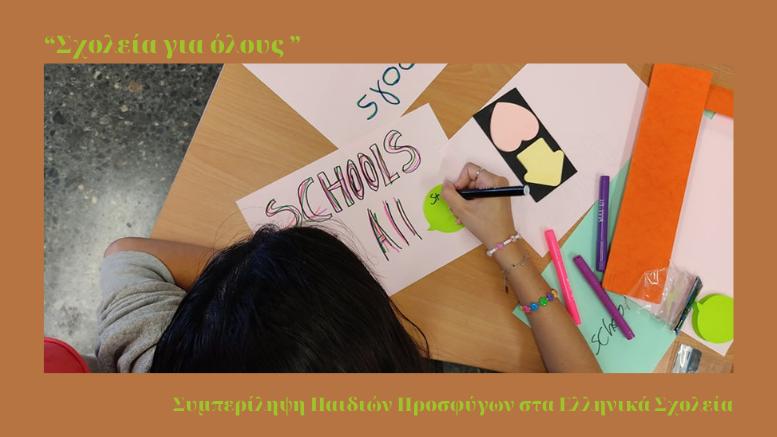 """""""Σχολεία για όλους – Συμπερίληψη Παιδιών Προσφύγων στα Ελληνικά Σχολεία"""""""