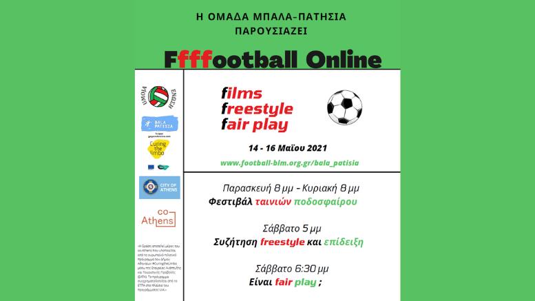Ffff Online-Μπάλα Πατήσια
