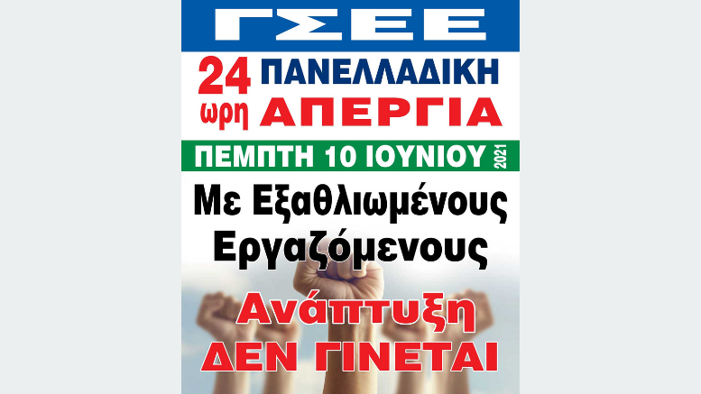 ΓΣΕΕ-απεργία-10-6-2021