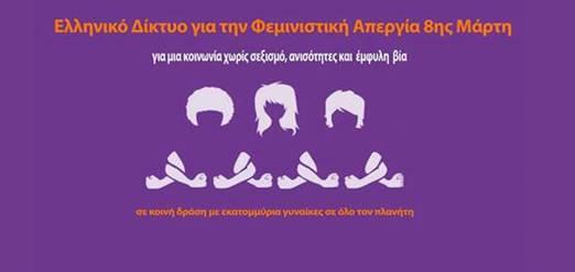 Ελληνικό-Δίκτυο-Φεμινιστική-Απεργία
