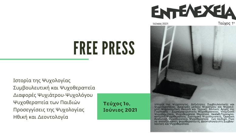 Εντελέχεια-free press