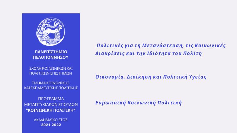 ΠΜΣ ΚΟΙΝΩΝΙΚΗ ΠΟΛΙΤΙΚΗ 2021-2022