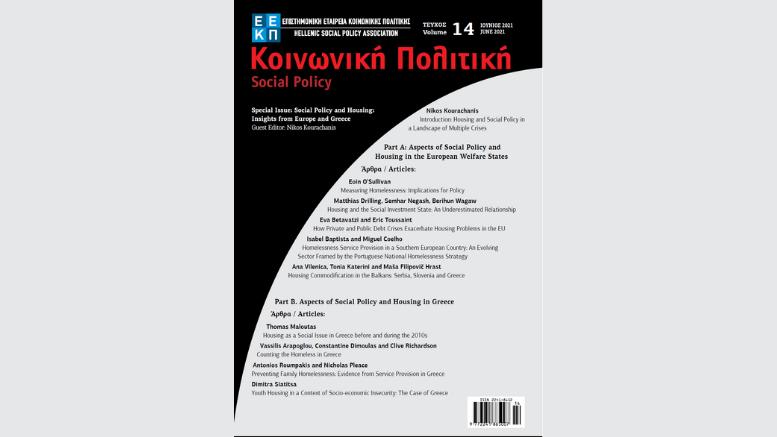 14ο-Τεύχος-Κοινωνική-Πολιτική-Στέγαση