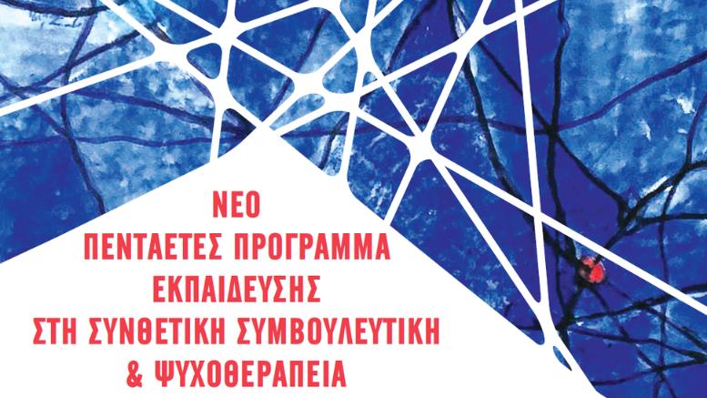 5ετές πρόγραμμα στη Συνθετική Συμβουλευτική-Ψυχοθεραπεία