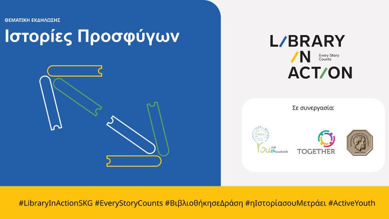 Library In ActionΒιβλιοθήκη Σε Δράση με θέμα Ιστορίες Προσφύγων
