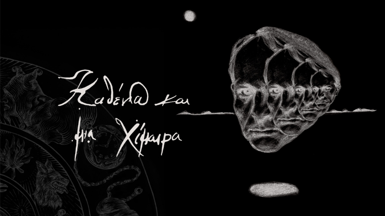 cover artwork: Oscar Maio, χειρόγραφο λογότυπο: Ντροπ Βάιρους