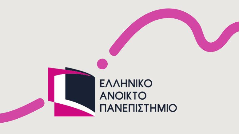 ΕΑΠ-Ελληνικό Ανοικτό Πανεπιστήμιο