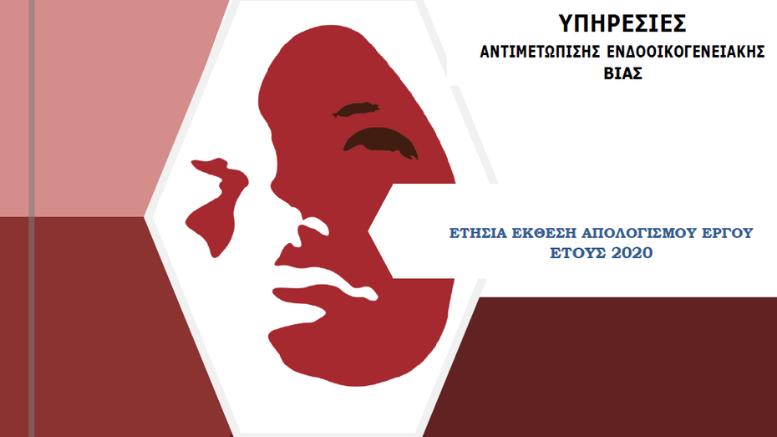 Η πρώτη ετήσια Έκθεση της Ελληνικής Αστυνομίας για την ενδοοικογενειακή βία