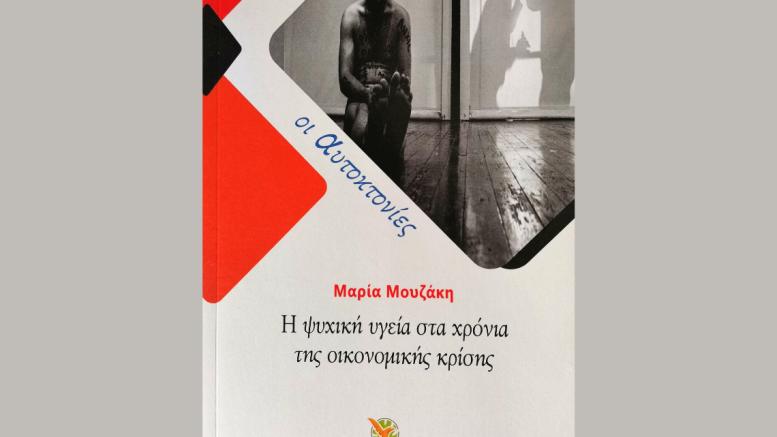 Μαρία Μουζάκη-Η ψυχική υγεία στα χρόνια της οικονομικής κρίσης