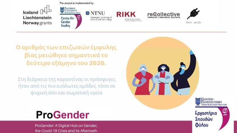 Φύλο και Μετανάστευση στην Πανδημία