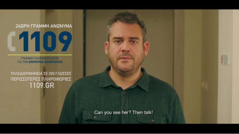 τηλεοπτικό σποτ-Γραμμή 1109 για την Εμπορία Ανθρώπων-Α21