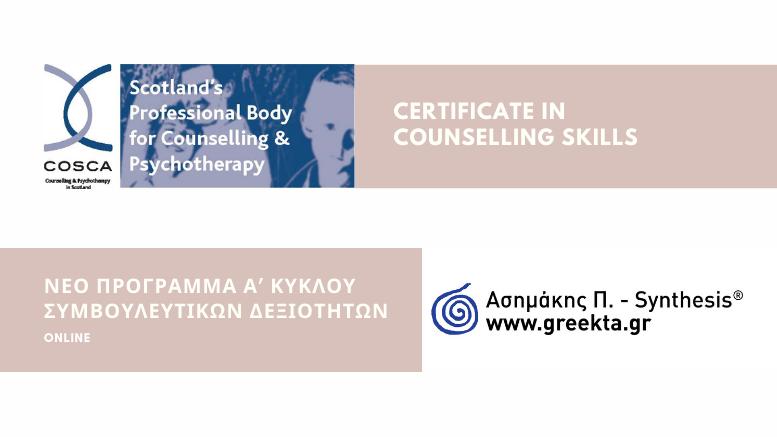 Certificate in Counselling Skills-Συνθετική Συμβουλευτική