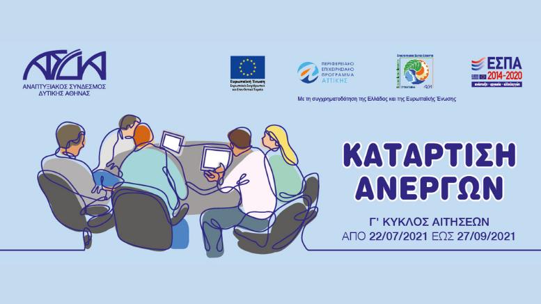 Επιδοτούμενη Κατάρτιση Ανέργων-Ευπαθών Ομάδων-Αναπτυξιακός Σύνδεσμος Δυτικής Αθήνας