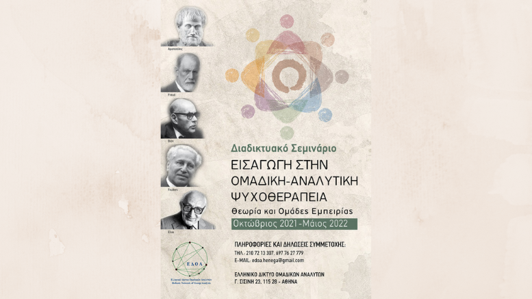 Ετήσιο Διαδικτυακό Σεμινάριο Ομαδικής Αναλυτικής Ψυχοθεραπείας ΕΔΟΑ 2021 - 2022