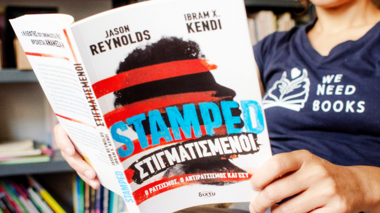 Stamped-Στιγματισμένοι-WeNeedBooks-Εκδόσεις-δίχτυ