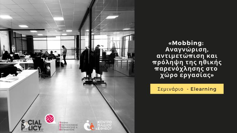 «Αναγνώριση, αντιμετώπιση και πρόληψη της ηθικής παρενόχλησης στο χώρο εργασίας»