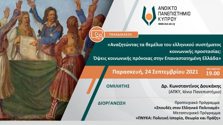 Αναζητώντας τα θεμέλια του Ελληνικού συστήματος κοινωνικής προστασίας-ΑΠΚΥ