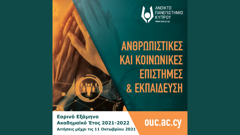 Ανοικτό Πανεπιστήμιο Κύπρου-Εαρινό Εξάμηνο 2021-2022-Ανθρωπιστικές Επιστήμες