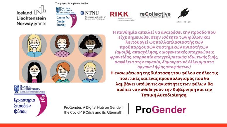 Γυναίκες, Διακυβέρνηση, Πανδημία - ProGender
