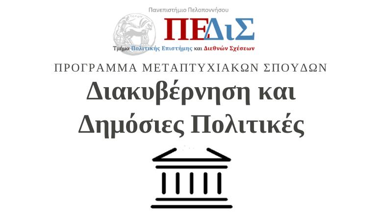 Διακυβέρνηση και Δημόσιες Πολιτικές-Πανεπιστήμιο Πελοποννήσου