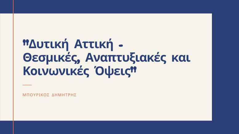 Δυτική Αττική - Θεσμικές, Αναπτυξιακές και Κοινωνικές Όψεις