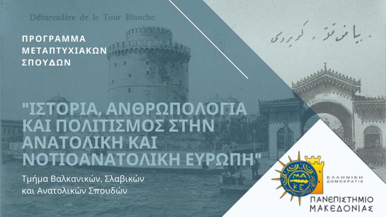 ΠΜΣ Ιστορία, Ανθρωπολογία και Πολιτισμό στην Ανατολική και Νοτιοανατολική Ευρώπη