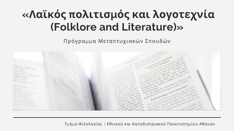 ΠΜΣ_Λαικός Πολιτισμός και Λογοτεχνία