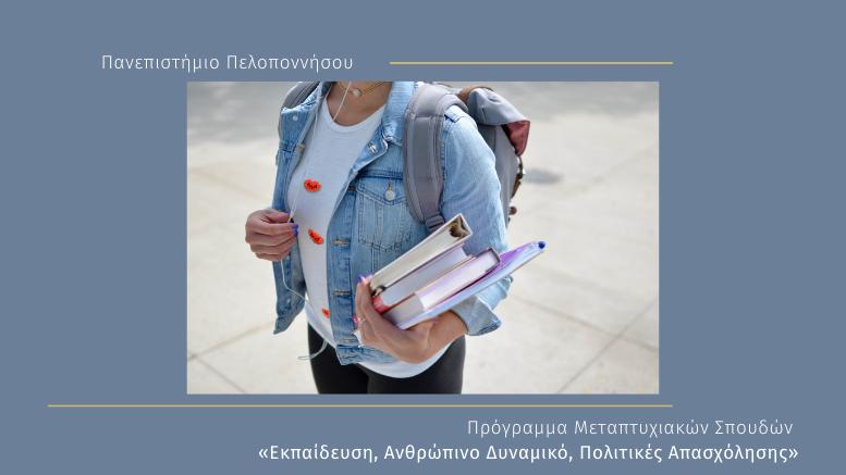 Πανεπιστήμιο Πελοποννήσου-ΠΜΣ «Εκπαίδευση, Ανθρώπινο Δυναμικό, Πολιτικές Απασχόλησης»