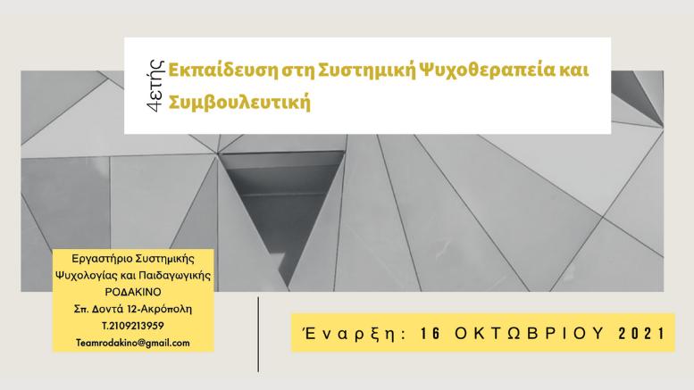 ΡΟΔΑΚΙΝΟ-new post