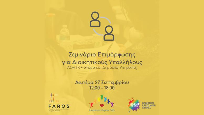 Σεμινάριο Επιμόρφωσης για Διοικητικούς Υπαλλήλους ΛΟΑΤΚΙ+ άτομα και Δημόσιες Υπηρεσίες