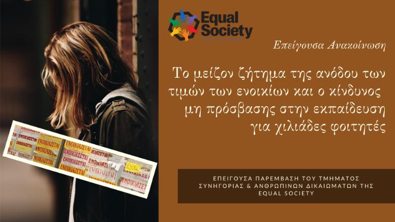 παρέμβαση equal society-άνοδος τιμών των ενοικίων