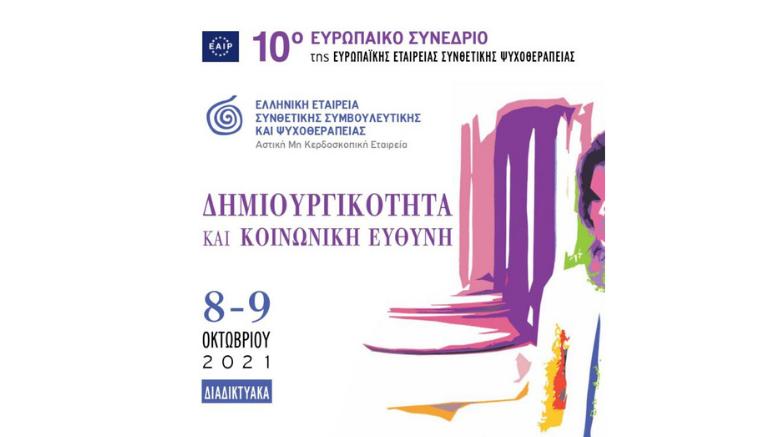 10ο συνέδριό της Ευρωπαϊκής Εταιρείας Συνθετικής Ψυχοθεραπείας
