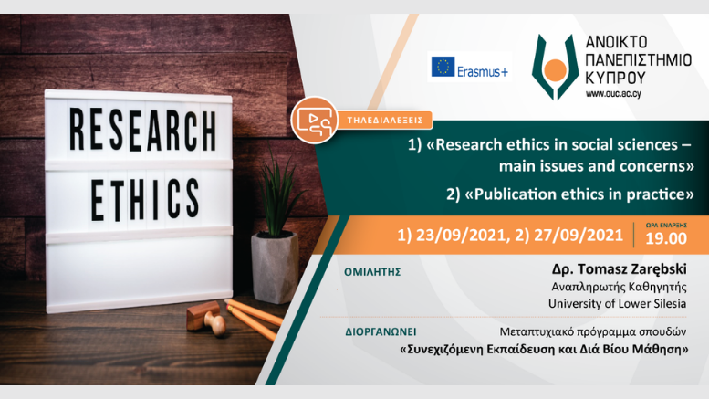 Reasearch Ethics-social sciences-τηλεδιαλέξεις ΑΠΚΥ