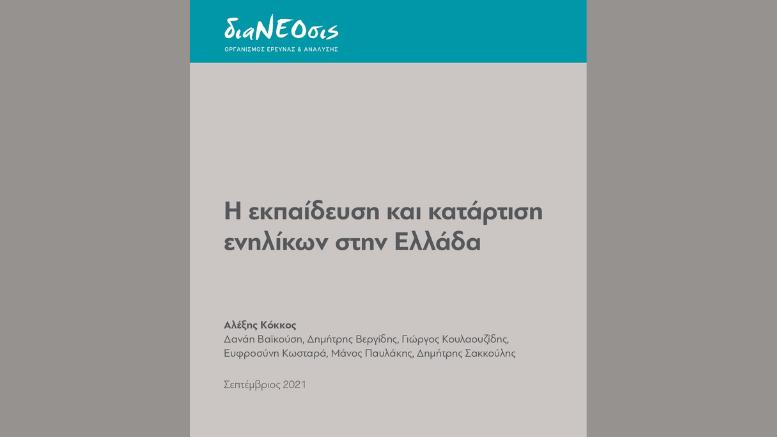 «Η Εκπαίδευση και Κατάρτιση Ενηλίκων στην Ελλάδα»