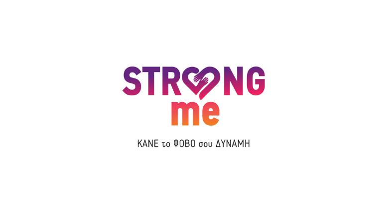 φεστιβάλ_strongme