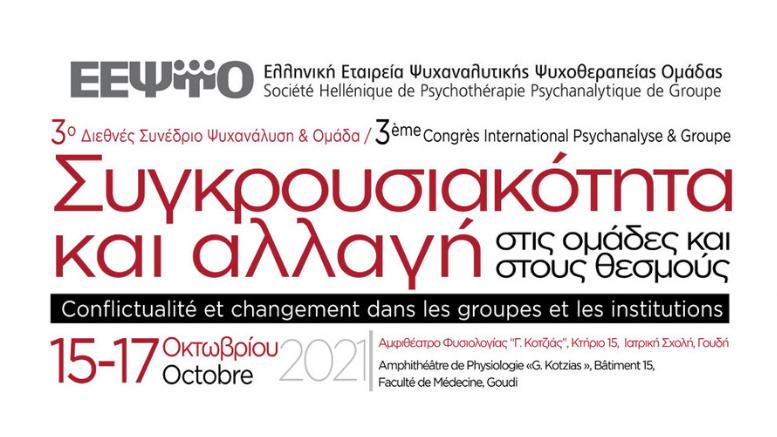 3ο Διεθνές Συνέδριο Ψυχανάλυση & Ομάδα Συγκρουσιακότητα και αλλαγή στις ομάδες και στους θεσμούς